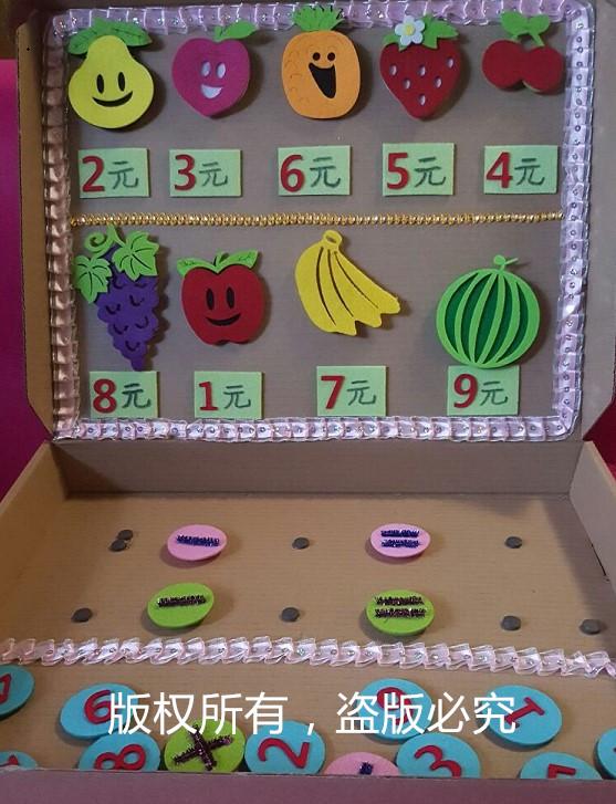 幼儿园区角区域游戏活动玩教具水果超市数学游戏玩教具