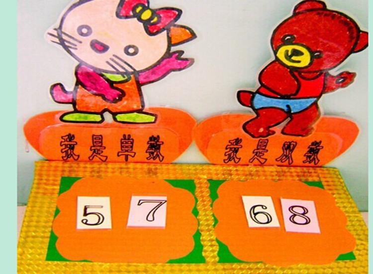 幼儿园自制玩教具快乐转盘