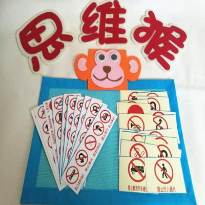 幼儿园交通标志认知主题游戏活动玩教具材料 幼儿园区