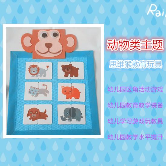 幼儿园区角区域游戏活动玩教具 幼儿园桌面游戏活动材料