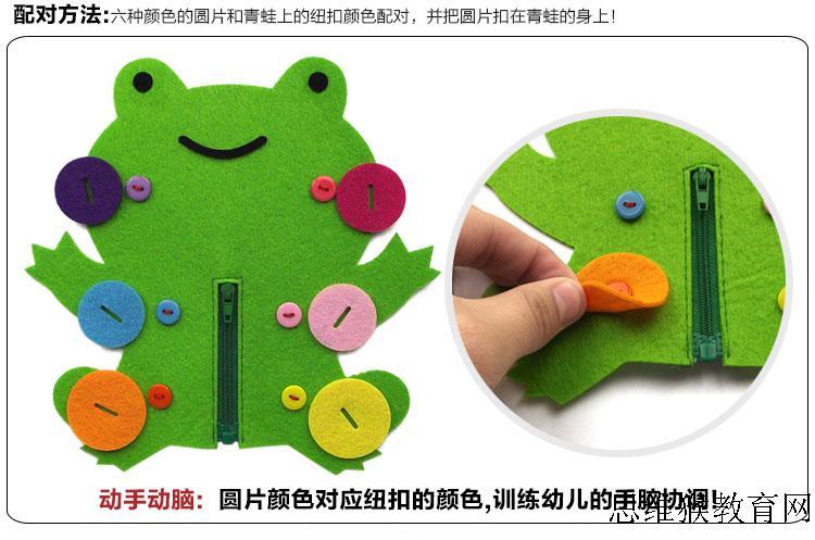 幼儿园纽扣玩教具纽扣青蛙 幼儿园蒙氏教育教学操作游戏活动教具
