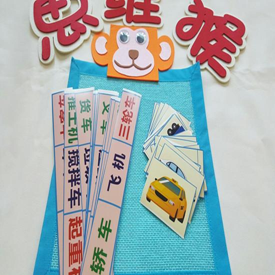 幼儿园区角区域游戏活动材料 幼儿园交通主题语言游戏活动材料